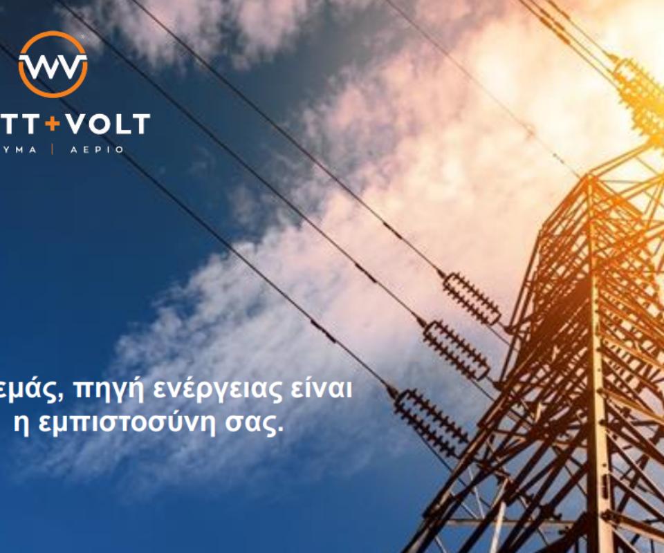 Η MBGroup ανακοινώνει την έναρξη της συνεργασίας της με την Watt+Volt