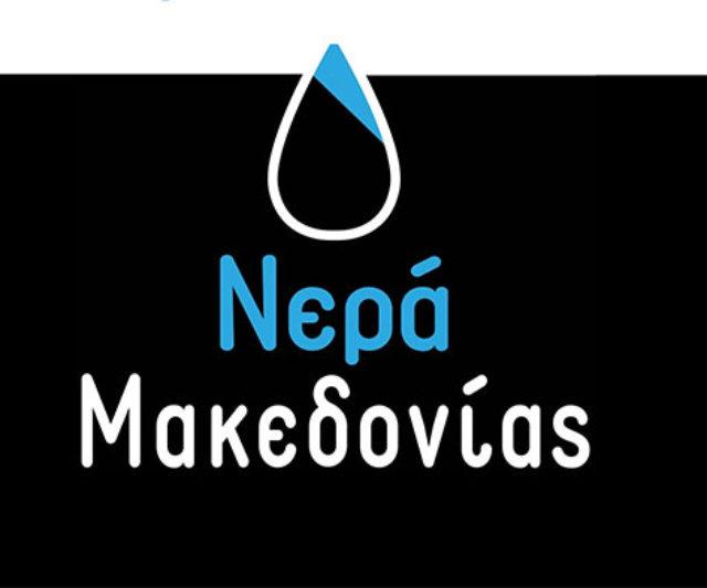 Ακομη μια νεα Συνεργασια απο την MBGroup: Νερα Μακεδονιας!